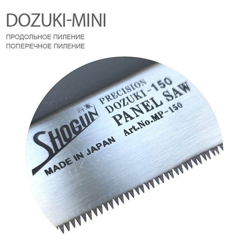 Пила обушковая Shogun Dozuki-Mini Saw