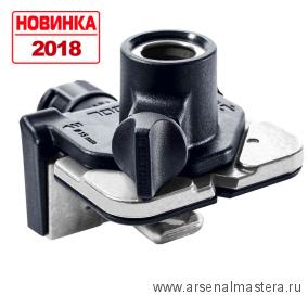 Шаблон для сверления FESTOOL  BS-KV D15 203164 Новинка 2018 года!