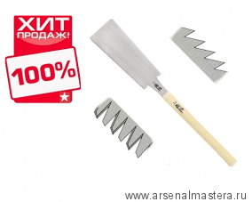 Японская пила (ножовка) Ryoba Hattori 240 мм 712654 М00006331 ХИТ!