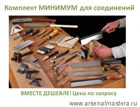 Стартовый комплект ручных инструментов столяра краснодеревщика N4-1 для изготовления соединений МИНИМУМ