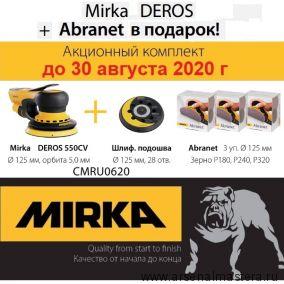 Акционный комплект MIRKA CMRU0620: Шлифмашинка Mirka DEROS 550CV 125 мм орбита 5 мм ПЛЮС Шлифподошва 125 мм 28 отв. ПЛЮС Шлифматериал Abranet P 180,  240 и 320