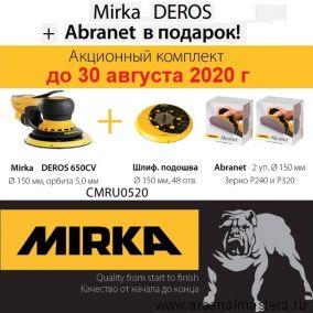 Акционный комплект MIRKA CMRU0520: Шлифмашинка Mirka DEROS 650CV 150 мм орбита 5 мм ПЛЮС Шлифподошва 150 мм 48 отв. ПЛЮС Шлифматериал Abranet P 240 и 320