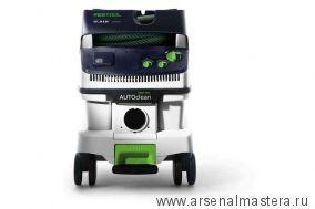 Аппарат пылеудаляющий Festool CTL 26 E AC HD с системой Autoclean 57529