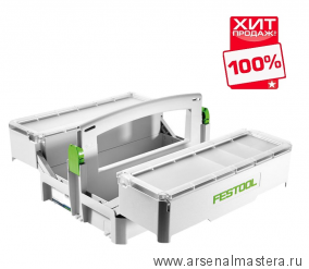 Контейнер для хранения мелких деталей Systainer Систейнер FESTOOL SYS-StorageBox SYS-SB 499901 ХИТ!