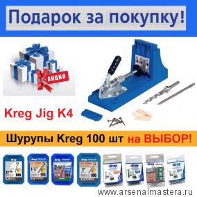 Акционный комплект: Набор для соединения саморезами (кондуктор) метрический Kreg Jig K4 ПЛЮС Шурупы Kreg 100 шт в ПОДАРОК! K4-INT-100-AM