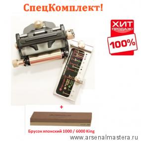 СПЕЦКОМПЛЕКТ: Точилка Veritas Mk.II Narrow-Blade Honing Guide 3-38 мм М00010565 ПЛЮС Брусок абразивный японский комбинированный 1000 / 6000 King М00000609 Ver 05m0910-711005-AM ХИТ!