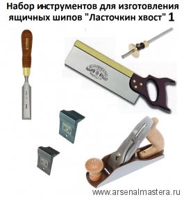 Набор инструментов для изготовления ящичных шипов