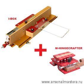 Комплект для изготовления ящичных соединений INCRA I-Box PROMO : шипорезка I-BOX плюс приспособление для изготовления деревянных петель M-HINGECRAFTER I-BOX-M-HINGECRAFTER-АМ