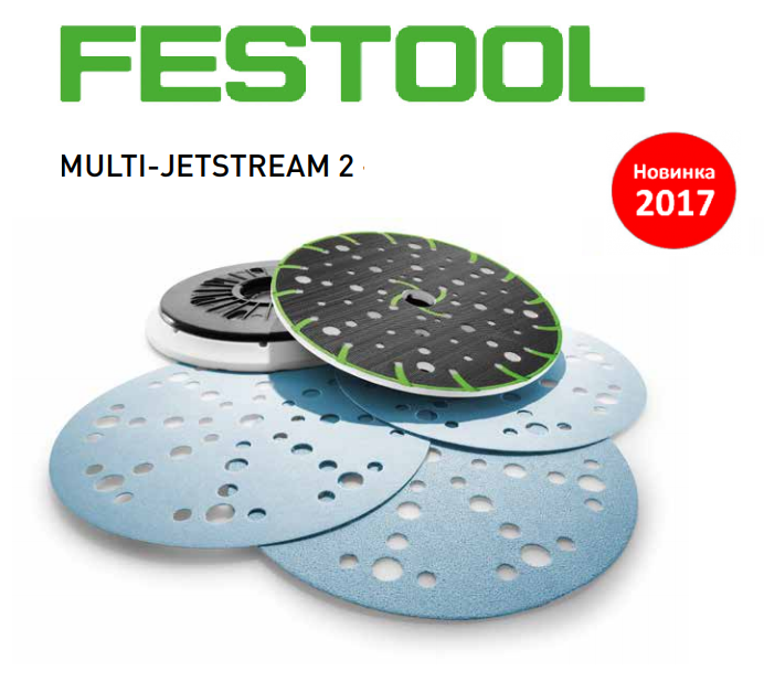 FESTOOL MULTI-JETSTREAM 2 фестул новинка 2017
