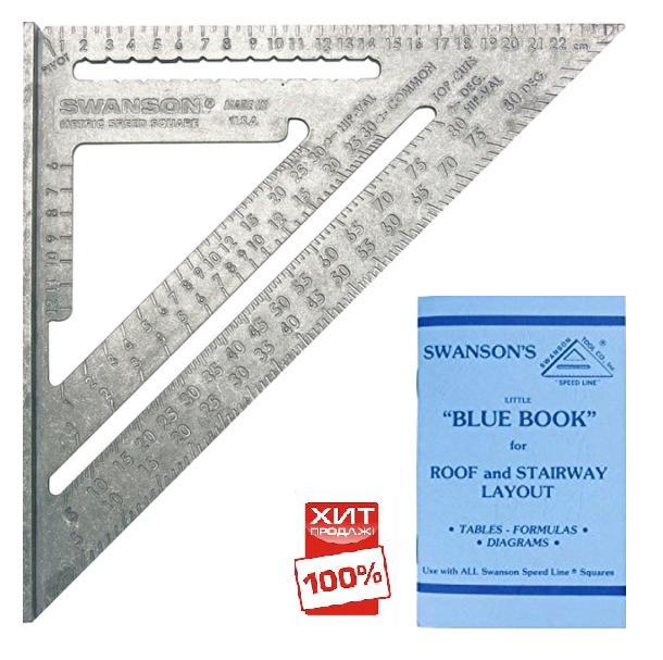 Угольник метрический 250 мм для плотника и столяра Swanson Speed Square Sw-250 ХИТ продаж!