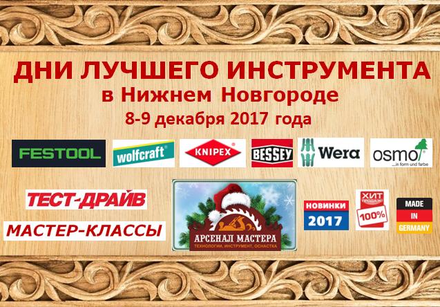 8 и 9 декабря 2017 Арсенал Мастера Дни лучшего инструмента