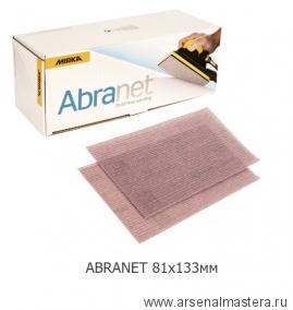 SALE Шлифовальные полоски на сетчатой основе Mirka ABRANET 81х133мм Р180 в комплекте 50шт.