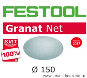 Шлифовальный материал на сетчатой основе FESTOOL Granat Net STF D150 P220 GR NET/50 50 шт 203308 Новинка 2017 года! ХИТ!