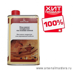 ХИТ! Масло для мебели с воском Hard Furniture Wax Oil 1л Borma Wachs 4907