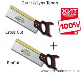 КОМПЛЕКТ столярных обушковых пил Garlick /Lynx Tenon 254 мм  для продольного и поперечного пиления М00005117 / М00005118 Thomas Flinn ХИТ!