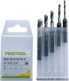 SALE  Комплект свёрел в кассете FESTOOL BKS D 3-8 CE/W-K 495130