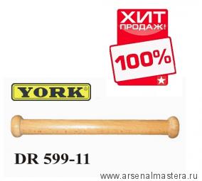 Рукоять для верстачных тисков York DR599-11 М00006595 ХИТ!