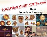 Конкурс ТОКАРНАЯ МИНИАТЮРА -2019