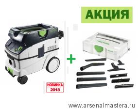 Акция Больше никакой пыли FESTOOL пылеудаляющий аппарат CTL 26 E + комплект для уборки 574947-203430