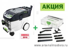 Акция Больше никакой пыли FESTOOL строительный  пылеудаляющий аппарат CTM 36 E AC HD + комплект для уборки 575296-203430