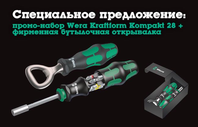 Промо-набор Wera Kraftform Kompakt 28