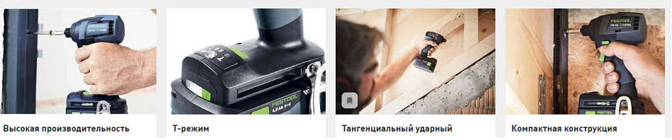 Аккумуляторная импульсная дрель-шуруповерт TID 18 FESTOOL