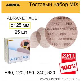 Тестовый набор MIX 25 шт Шлифматериал на сетчатой синтетической основе Mirka ABRANET ACE 125 мм P 80, 120, 180, 240, 320 ХИТ!