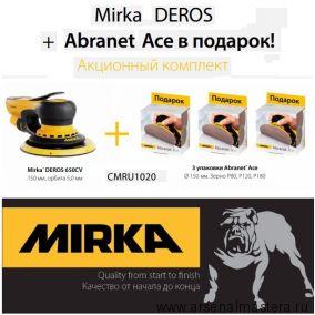 Акционный комплект MIRKA CMRU1020: Электрическая шлифмашинка DEROS 650CV диск 150 мм орбита 5 мм ПЛЮС Шлифматериал Abranet Ace d 150 мм P80, P120, P180
