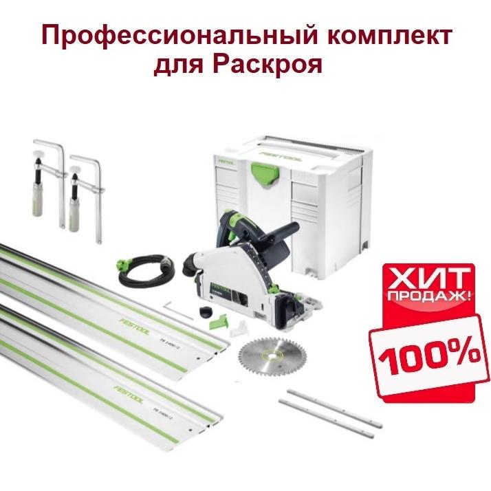 Погружная пила TS 75 EBQ-Plus КУПИТЬ по акции
