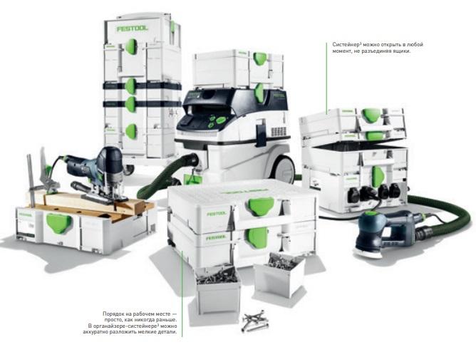 систейнеров комбинируются друг с другом и соединяются с пылеудаляющими аппаратами и разнообразной системной оснасткой