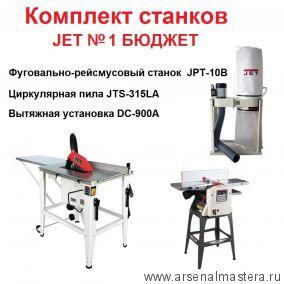 Комплект станков JET N 1 БЮДЖЕТ: распиловочный ПЛЮС  фуговально - рейсмусовый ПЛЮС стружкоотсос  для столярных работ по дереву 10001910AM-707410M-AM
