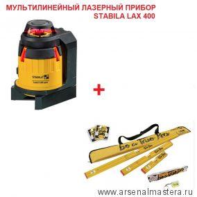 Мультилинейный лазерный прибор для внутренних отделочных работ STABILA LAX 400 ПЛЮС Набор уровней 3 шт 80AS! 18702-19582-AM