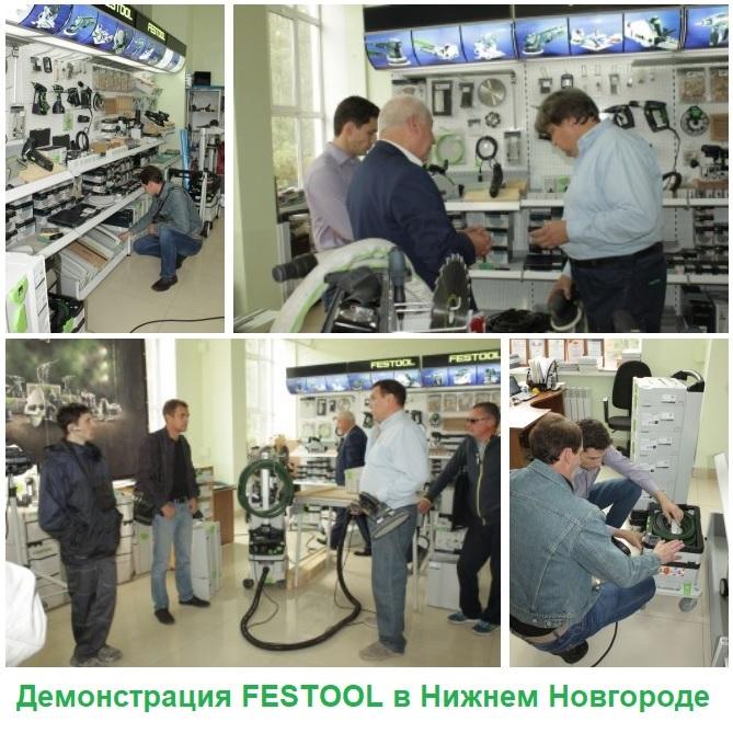 демонстрация профессионального немецкого инструмента FESTOOL