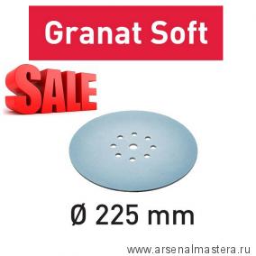 SALE Шлифовальный материал FESTOOL Granat Soft STF D225 P120 GR S/25 25 шт в упаковке 204223