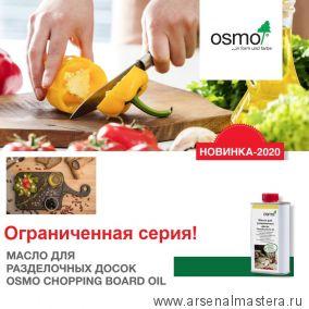 Масло для разделочных досок высокой твердости Osmo CHOPPING BOARD OIL 3099 бесцветное матовое 0,2 л. Ограниченная серия