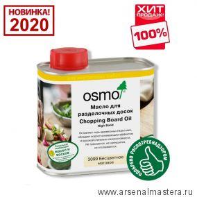 Масло для разделочных досок высокой твердости Osmo CHOPPING BOARD OIL 3099 бесцветное матовое 0.5 л Новинка 2020 года! ХИТ!