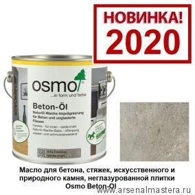 Масло для бетона, стяжек, искусственного и природного камня, неглазурованной плитки Osmo Beton-Ol 610 бесцветное шелковисто-матовое 2,5 л Новинка 2020 г!