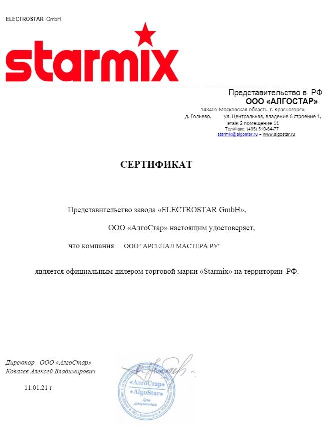 Сертификат по партнерству / продаже Компании Electrostar, выпускающая  пылесосы и электротехнику под брендом Starmix (Германия).