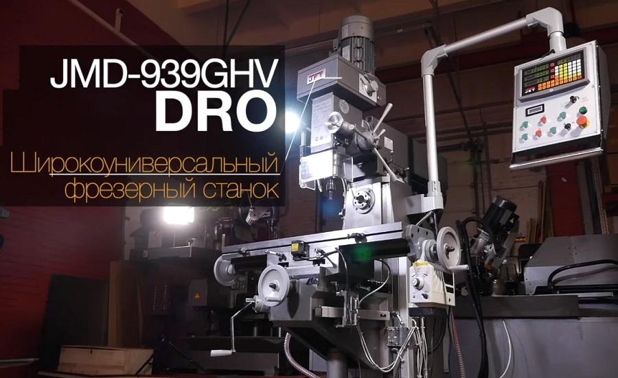 JET JMD-939GV DRO Широкоуниверсальный фрезерный станок