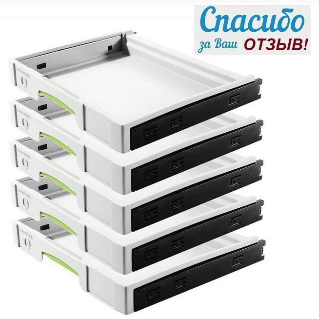 Комплект выдвижных полок 5 шт FESTOOL SYS-AZ-Set 500767