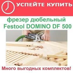 Выгодные комплекты Домино с фрезерами DF 500 и DF 700