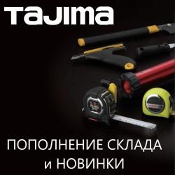 Пополнение склада и новинки. Ручные инструменты и приспособления TAJIMA