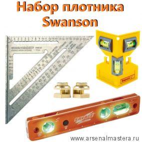 Набор плотника Swanson : Угольник метрический Speed Square 250 мм с упорами SG0020 плюс уровень PL001M плюс уровень с подсветкой TLL049 EU202-PL001M-TLL049-AM