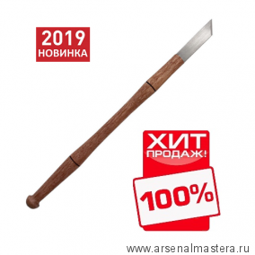 Нож разметочный ПЕТРОГРАДЪ модель N3 с гибким клинком скошенный М00016066 Новинка 2019 года! ХИТ!