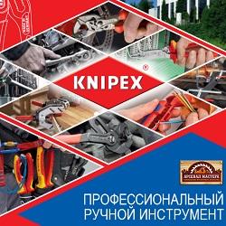 Немецкий ручной инструмент KNIPEX. Лучший на рынке!