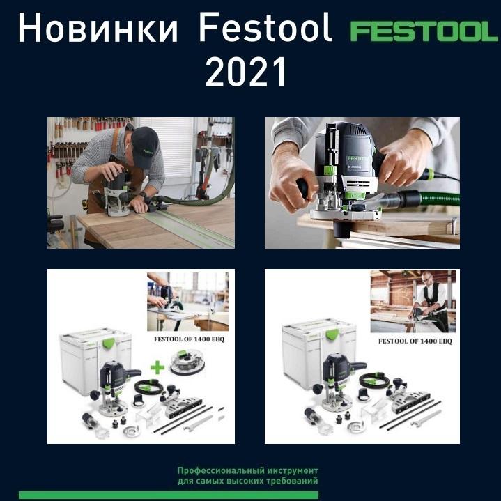 Вертикальный фрезер FESTOOL OF 1400 EBQ