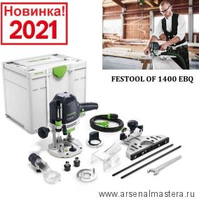 Вертикальный фрезер FESTOOL OF 1400 EBQ-Plus в систейнере 576207 Новинка 2021 года !