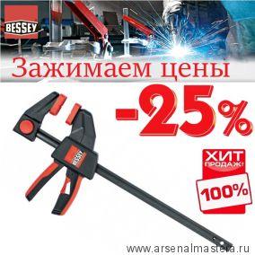 Акция Зажимаем цены Минус 25% Струбцина пистолетного типа 2,7 кН 150 мм x 80 мм распор 160 - 300 мм BESSEY EZL15-8 ХИТ!