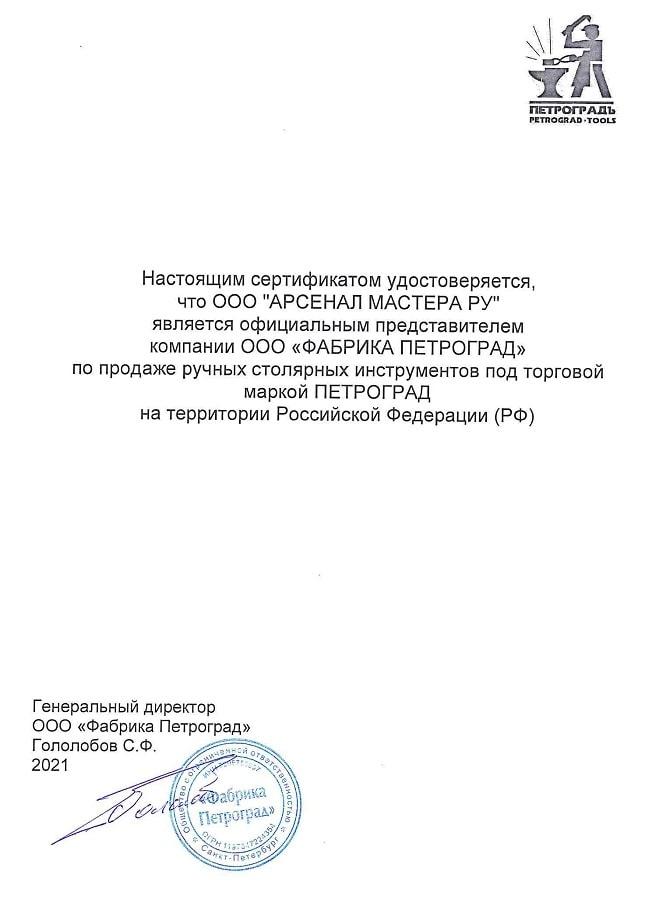 Петроградъ инструмент ручной Россия