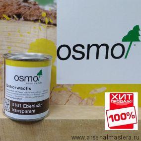 Цветное масло Osmo Dekorwachs Transparent Tone Венге 0,125 л 3161 ХИТ!